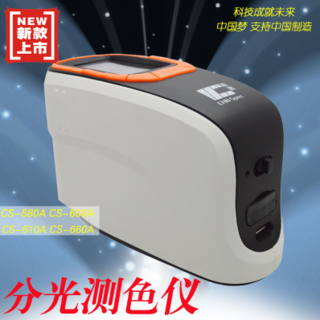 Spectral analysis of color spectrum CS-610A/610B spectrophotometer color measuring instrument