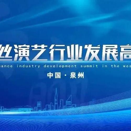 首届海丝演艺行业发展高峰论坛拉下帷幕