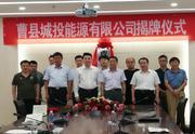 热烈祝贺曹县城投能源有限公司正式成立