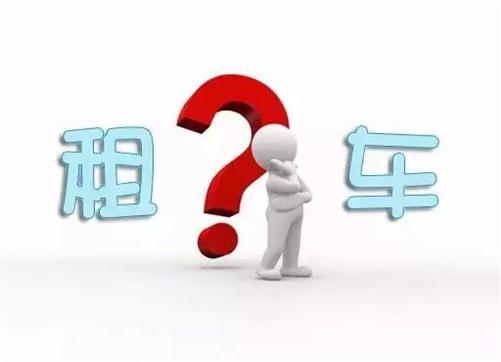 上海租车价格哪家便宜些