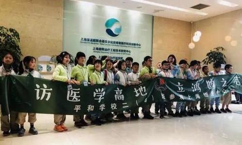 访医学高地,立鸿鹄之志——上海国际学校二年级学生参访上海细胞实验基地
