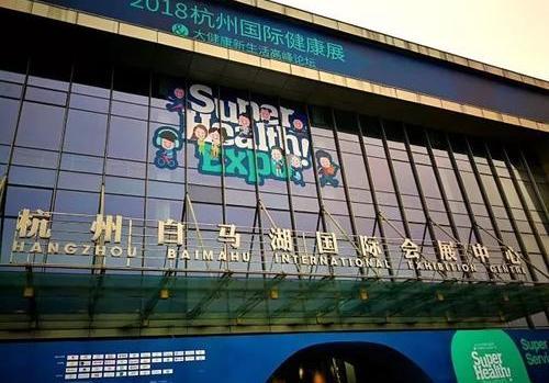 2018杭州国际健康展圆满落幕