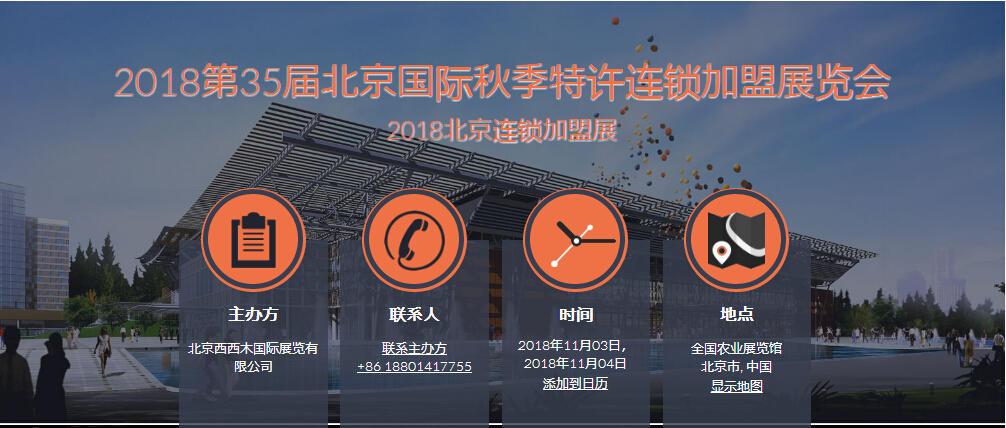 2018北京加盟展.jpg