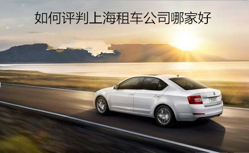 上海租车回家选择哪家公司好