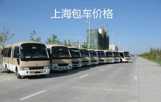 上海包车价格