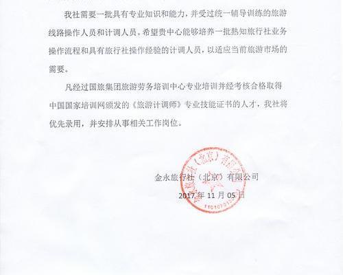北京大潮研学国旅联系社