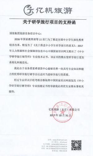 北京华丰国际旅行社