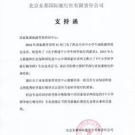 北京首信国际旅行社