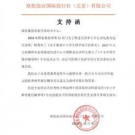 北京瑞麟全景国际旅行社
