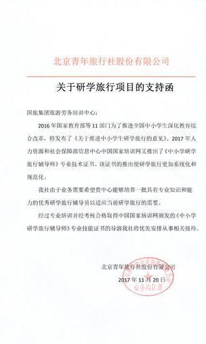 金永旅行社