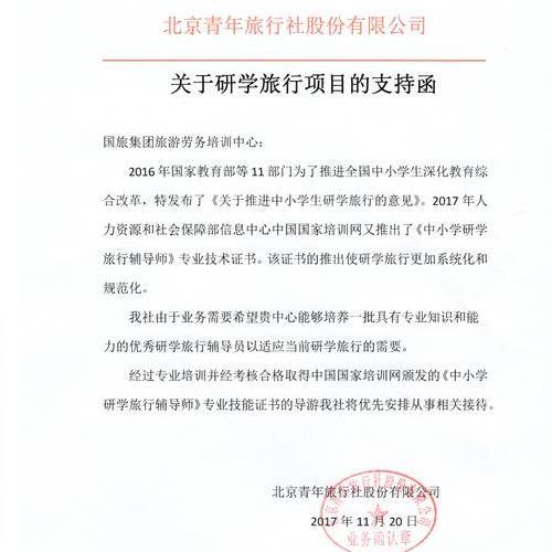 北青旅研学