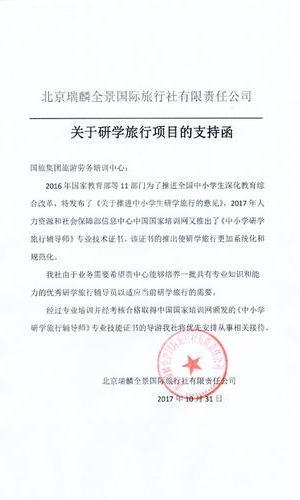 北京鸿鹄国际旅行社