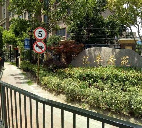 上海嘉定汇丰荷苑