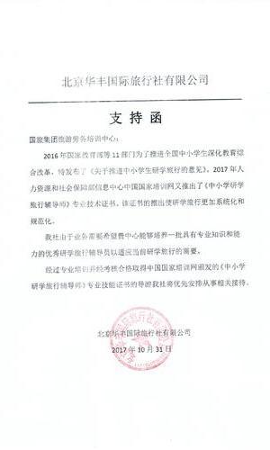 北京东都国际旅行社