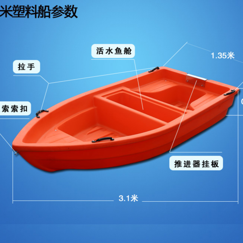 Thickened plastic boat fishing boat