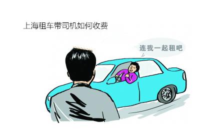 上海租车带司机