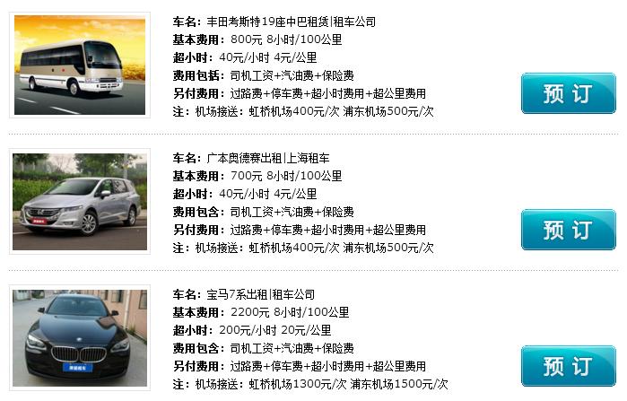 上海市租车公司怎么收费