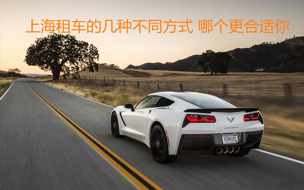 上海租车可以通过哪些方式来租车
