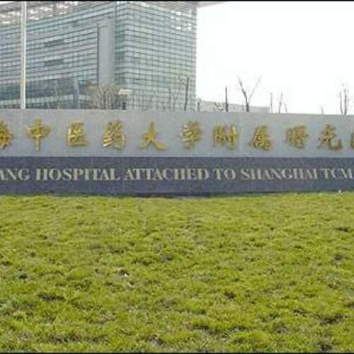 上海市曙光医院住院楼弱电智能化项目