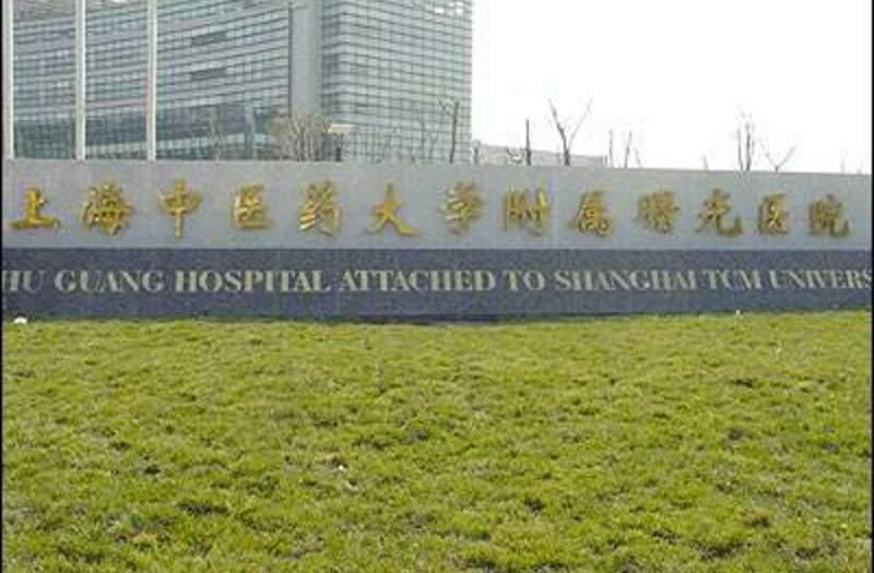 上海市曙光醫院住院樓弱電智能化項目