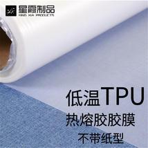 低温不带纸型TPU热熔胶胶膜