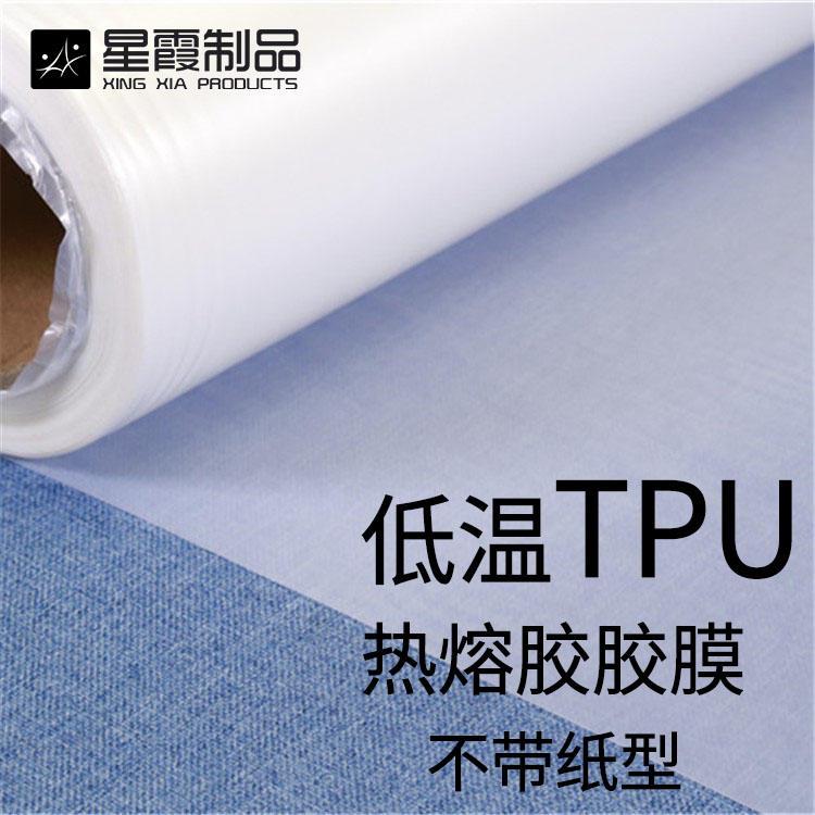 低温TPU不带纸型热熔胶膜.jpg