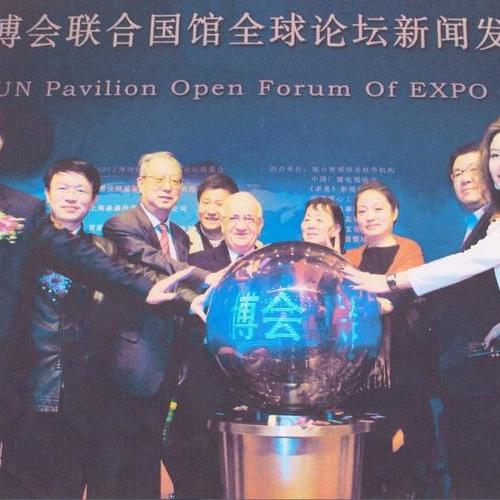 2010 世博会联合国馆全球论