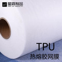 TPU热熔胶网膜