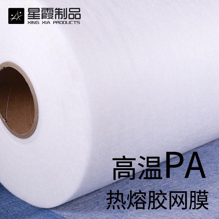 高温PA热熔胶网膜.jpg