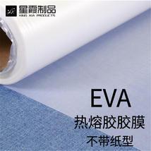 不带纸EVA热熔胶膜胶膜