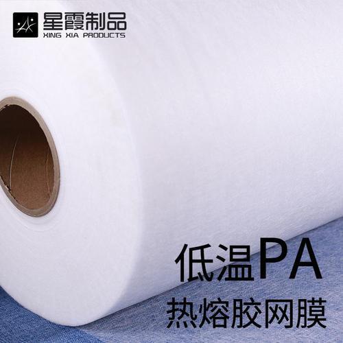 低温PA热熔胶网膜