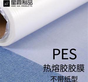 不带纸PES热熔胶胶膜