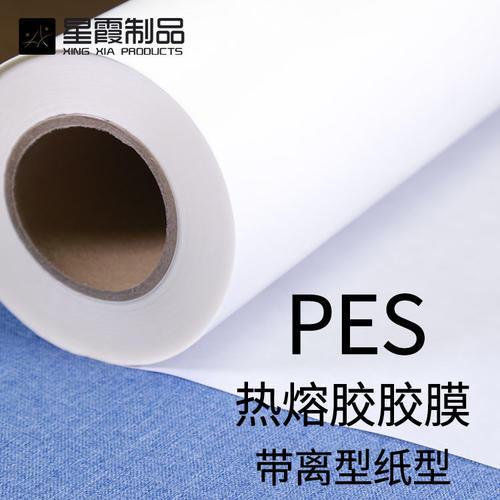 带纸型PES热熔胶胶膜