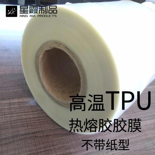 高温不带纸型TPU热熔胶胶膜
