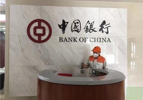 【中国银行】除甲醛