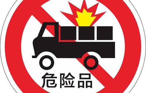 專業危險品運輸