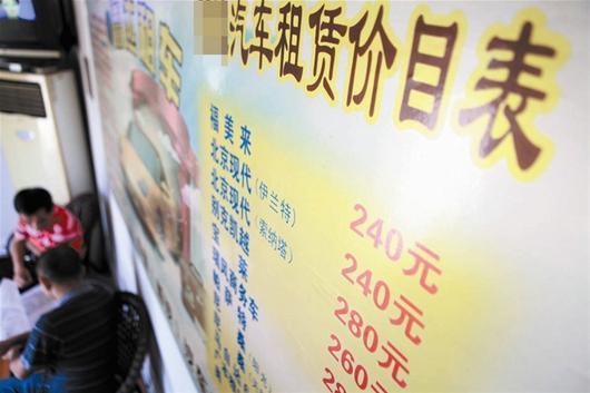 上海租车费用
