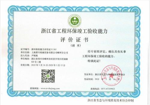 工程环保竣工验收能力评价证书
