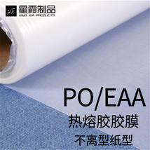 PO热熔胶胶膜