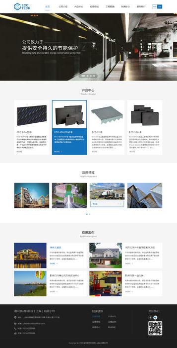 毅可新材料科技(上海)有限公司