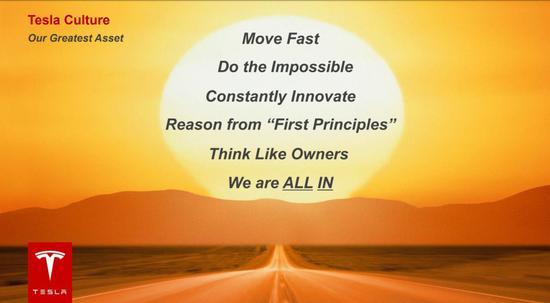 快速行动、突破极限、持续创新、以第一性原理思考、以用户为中心、全力以赴。