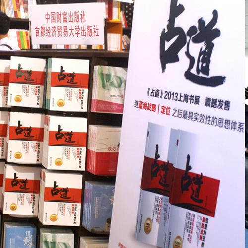《占道》将作为营销类书籍代表亮相上海书展