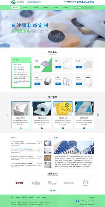 上海立兵塑料制品包装厂