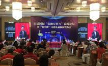 """首届国际""""家和万事兴""""高峰论坛在沪举行"""
