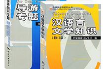 2019年全国中级导游考试