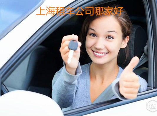 上海租车公司哪个好