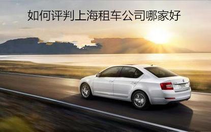 巧用三个标准判定上海租车公司哪个好