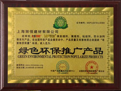 2017绿色环保推广产品_副本.png