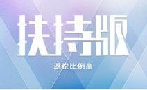 上海财政扶持版注册公司300元