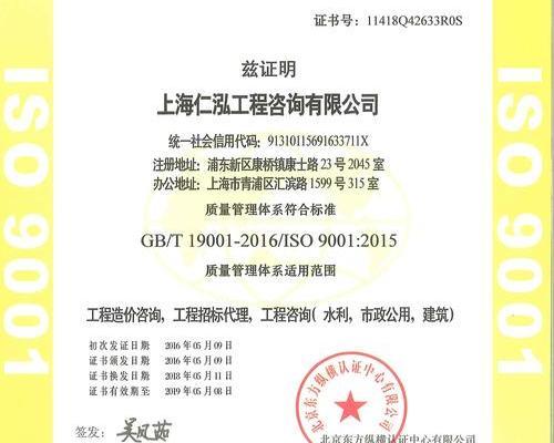 ISO9001质量认证